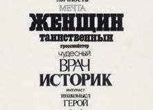 2336 - Michail Grobman