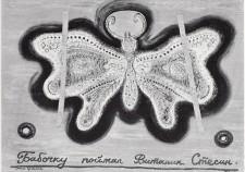 הפרפר של סטסין - 1966(טמפרה וגואש על קרטון 47-62