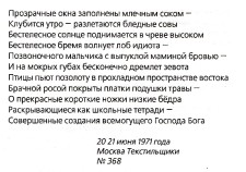 368-ru