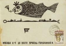 envelope_1963_1205